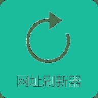 网址刷新器 1.0 安卓版下载