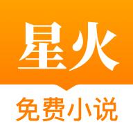 星火免费小说软件 1.6.0 安卓版下载