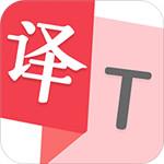 拍照翻译v3.1.2安卓版