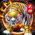 白虎至尊手游官网版