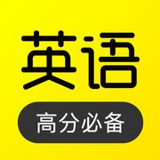 傻瓜英语app下载