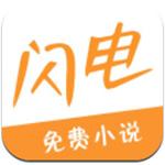 闪电小说v1.0安卓版